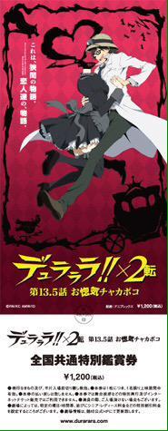 http://twitter.com/drrr_anime/status/640185438443954176/photo/1