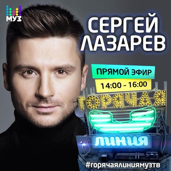 Первым звездным гостем Горячей линии станет @sergeylazarev! Прямой эфир в понедельник с 14:00! #горячаялиниямузтв http://t.co/apMBuk4ojO