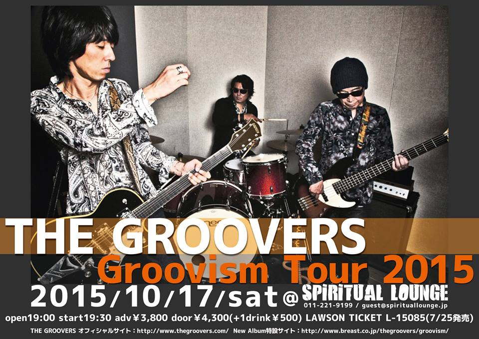 THE GROOVERS 15年ぶりの札幌! 『Groovism Tour 2015』 10/17㈯札幌スピリチュアルラウンジ start19:30 adv:¥3,800 +1D¥500 LAWSON TICKET L-15085 http://t.co/SKSTPFln5I