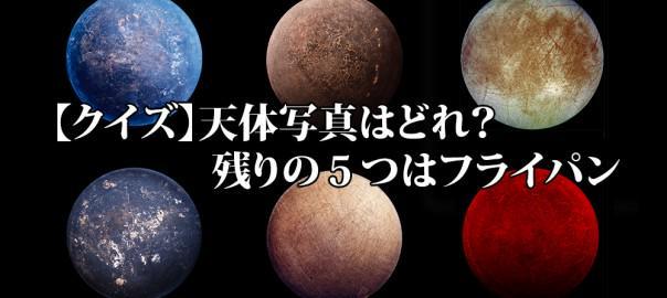 @keiichisennsei  これが正しいフライパンの使い方だ! RT  @TheCast_jp 見破れたら天才!「星」と「フライパンの底」の見分けが全く付かないと判明 http://t.co/enHXOQSN9n  http://t.co/M2nfa6LHwa