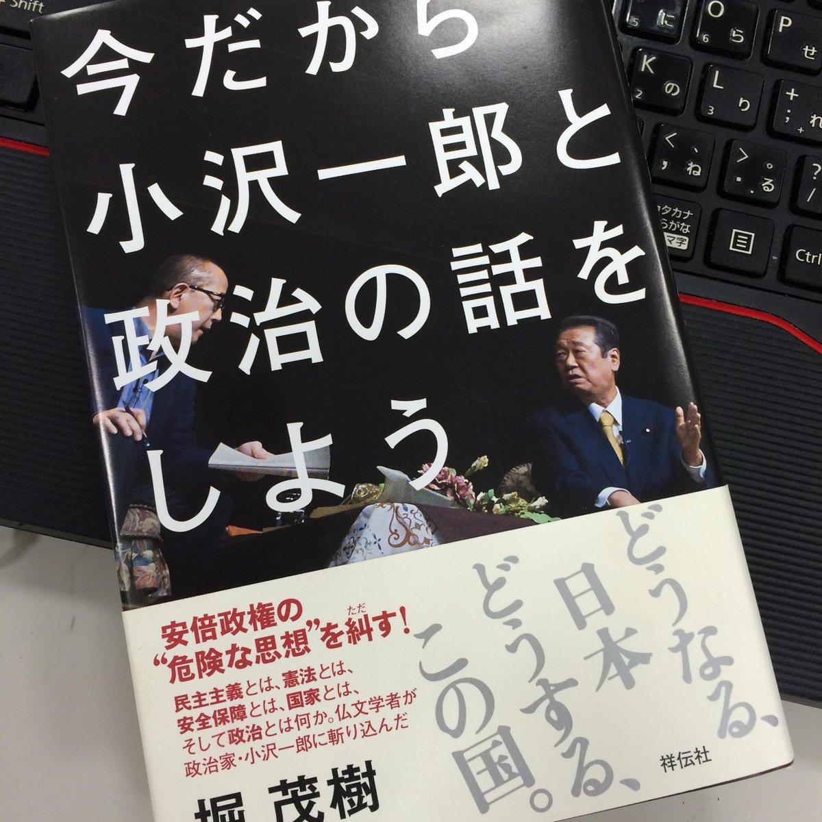 堀茂樹著『今だから小沢一郎と政治の話をしよう』(9月21日発売)の表紙カバーは、こんな感じです。 http://t.co/YbnHXagh4K