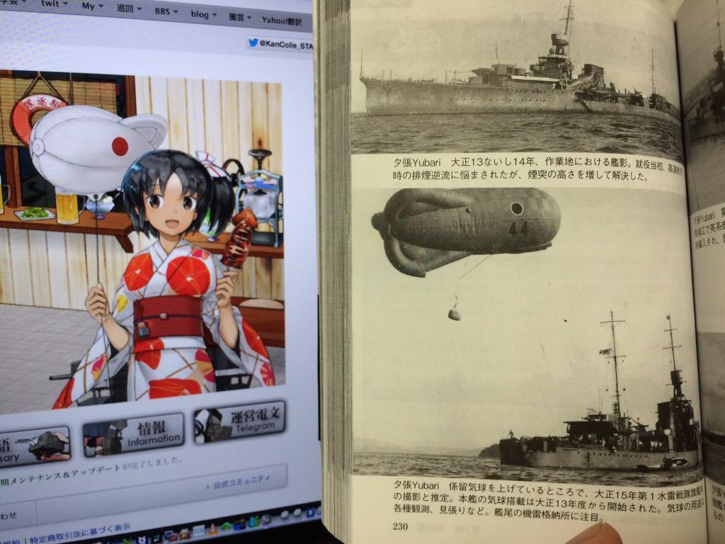 艦これ秋グラフィックの長良が持ってる風船、ウチにある軍艦本の何かで見たことある…と探したら、夕張が大正15年に係留気球上げてるところだった。 http://t.co/KN9fjBGcyd