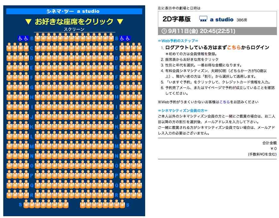 立川シネマシティの9/11(金)『マッドマックス』最終回の予約状況を見て 割とマジで手が震えた・・・ 狂気がマックスや・・・ http://t.co/zqYKm6x2Ig
