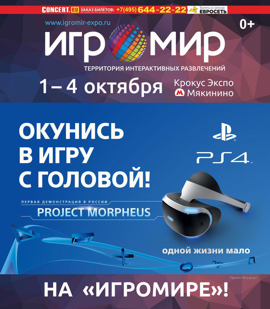У нас для вас хорошие новости: #ProjectMorpheus, шлем виртуальной реальности для PS4, будет на Игромире 2015! http://t.co/6qMeyJcJys