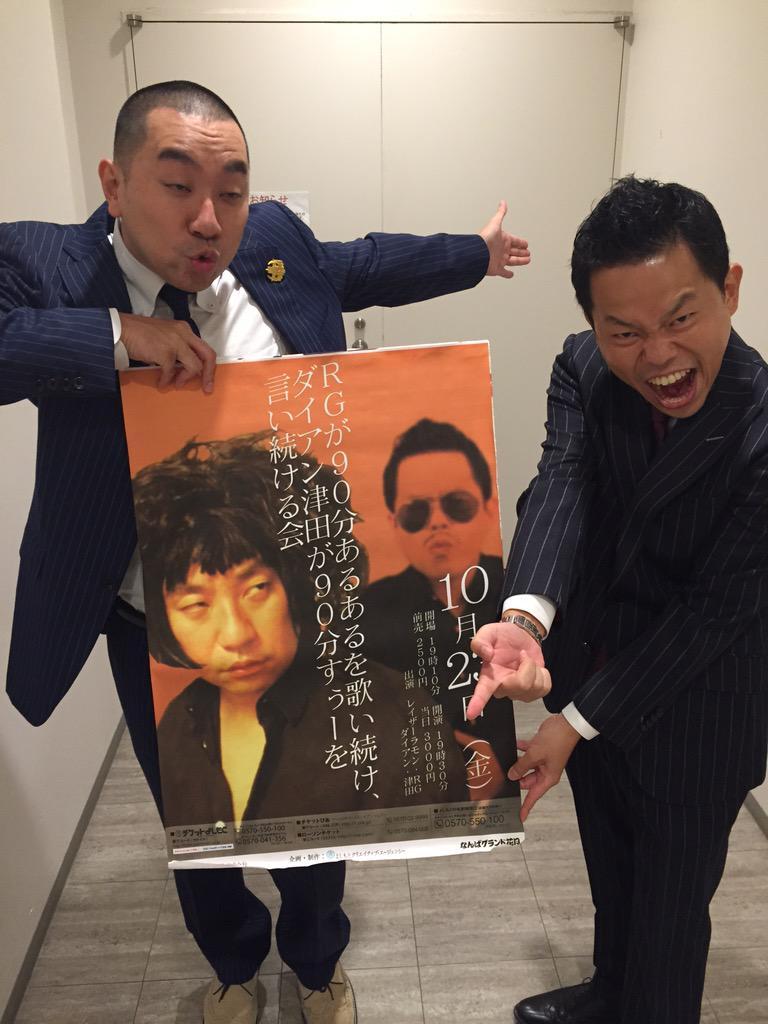 @rgizubuchi 10/23(金)19:30〜RGがあるあるを90分歌い続け、ダイアン津田が90分すぅーを言い続ける会。楽しみで仕方がないです!! http://t.co/ABFdeNgVMf