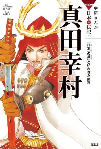 先ほど情報解禁になりましたので、ツイートさせていただきます。「学研まんが NEW日本の伝記 真田幸村」をこの春から初夏にかけてせっせと描いておりました。Amazonの書影はまだですが、こんな真っ赤な幸村さんです!もう予約も受付開始。 http://t.co/kEdfGLFAEP