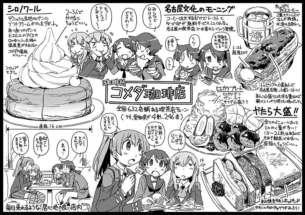熊野「最上さん。コメダ珈琲って知ってます?行ってみたいのですが。」 http://t.co/Fc3RBHri89