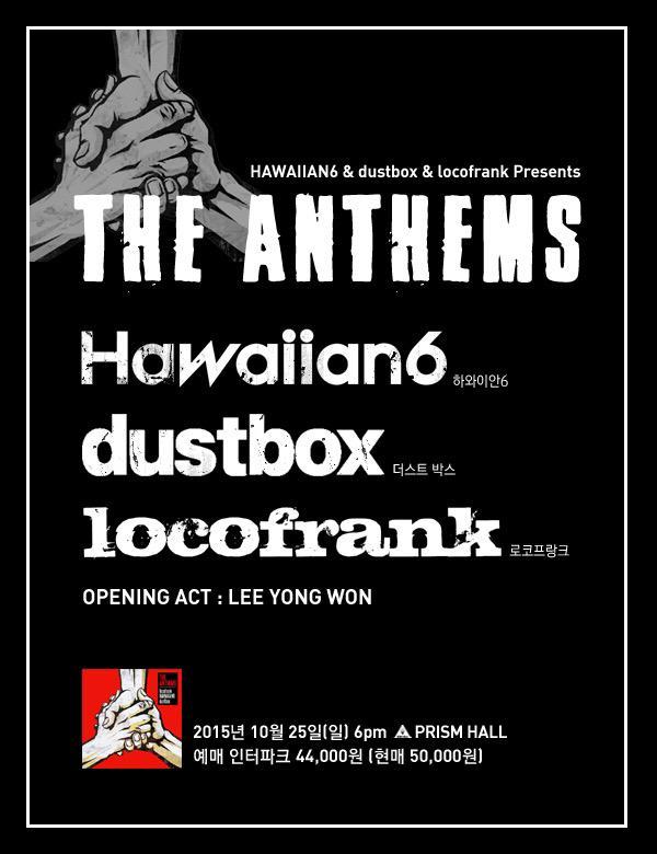 일본 최고의 펑크밴드 Hawaiian6, dustbox, locofrank 내한공연!  2015/10/25(일) 6pm 홍대 프리즘홀 티켓오픈 9/22(화) 낮12시 인터파크 http://t.co/acQhIZTHXP
