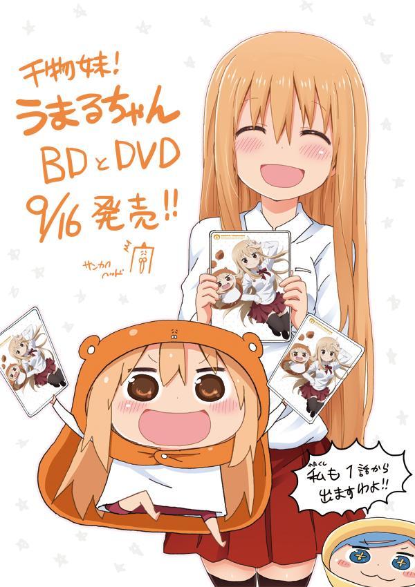 「干物妹!うまるちゃん」人気大爆発 原作・累計200万部突破! アニメ化前は50万部