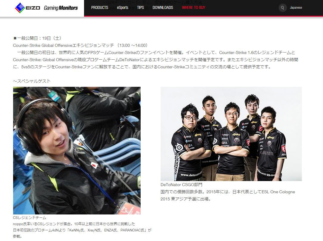 9/19(土)に東京ゲームショウ2015で日本CS:GO王者DeToNator [vs] 元CS1.6プロチーム4dimensioNメンバーによるエキシビションマッチ実施! http://t.co/S0WveBfTyO http://t.co/dI8VC9966m