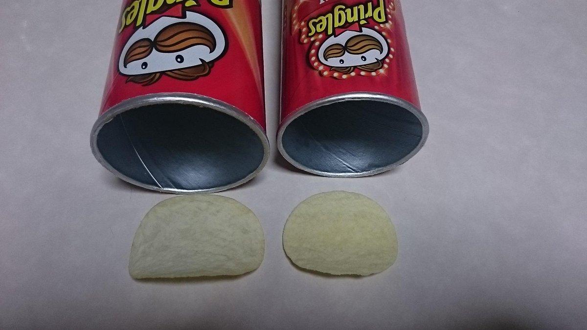 新旧プリングルズ大きさ比較、小さくなったのはもちろん、1枚あたりの密度が大きくなったため、食感が重く、以前よりガツガツ食べづらくなった。塩気も少ない、日本ケロッグは絶対に許さない http://t.co/jkwzjEybeY