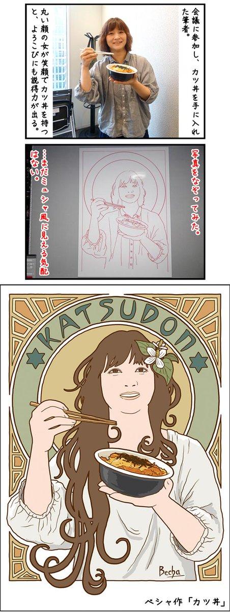 ミュシャみたいな絵が描きたくて練習しました。カツ丼によろこぶ自分の写真で。 http://t.co/sHJ1WjUqQS http://t.co/wcq7iMwP7j