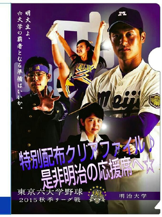☆今週末開幕秋季リーグ戦☆ついに東京六大学野球秋季リーグ戦が開幕します!明治の初戦は対立教大学戦の9月19日、9月20日!なんと、応援席に来て下さった方先着500名様に特製クリアファイルをプレゼント!是非明治の応援宜しくお願いします! http://t.co/xhOx8W0SvD