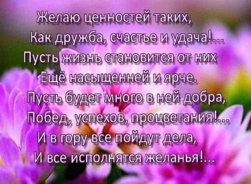Слезы счастья поздравление