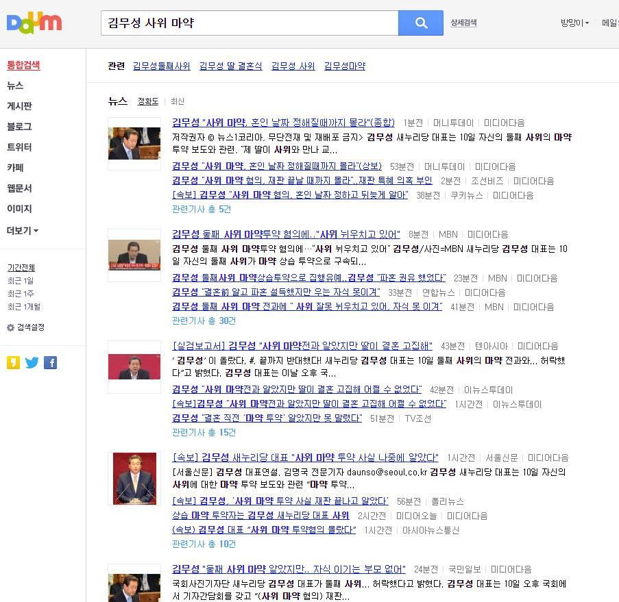 축하해요! 김무성. 이제 포털뉴스에서 문재인 기사 수를 앞설거에요. http://t.co/BH93IZJkOy