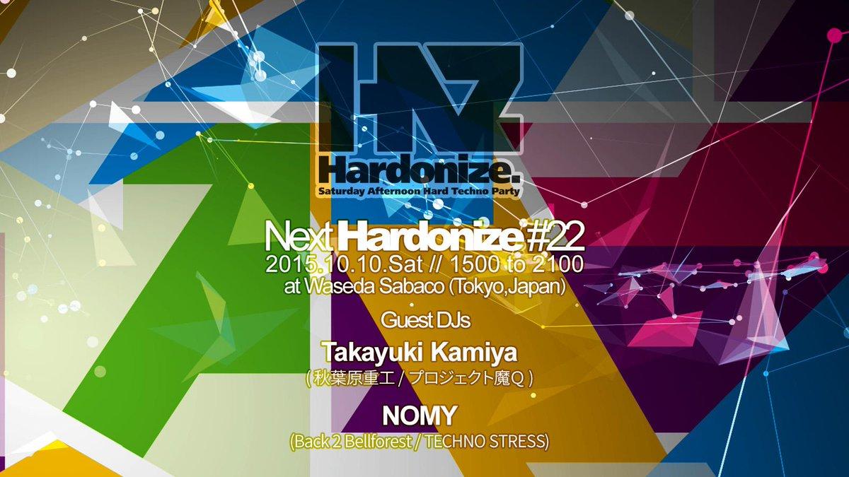 情報が出ましたが(出しましたが)次回Hardonizeは10/10!ゲストにTakayuki Kamiya&NOMYのお二方をお呼びしてガッツリ!ゴリゴリ!ズンドコ!やります!! http://t.co/MoueShyiqW