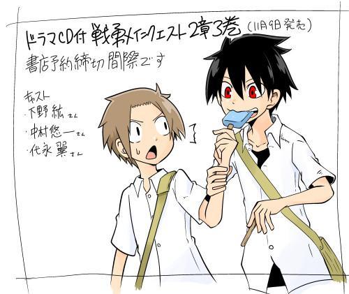 【ブログ更新】#告知戦勇ドラマCDキャスト - ほぼ日刊はるはら