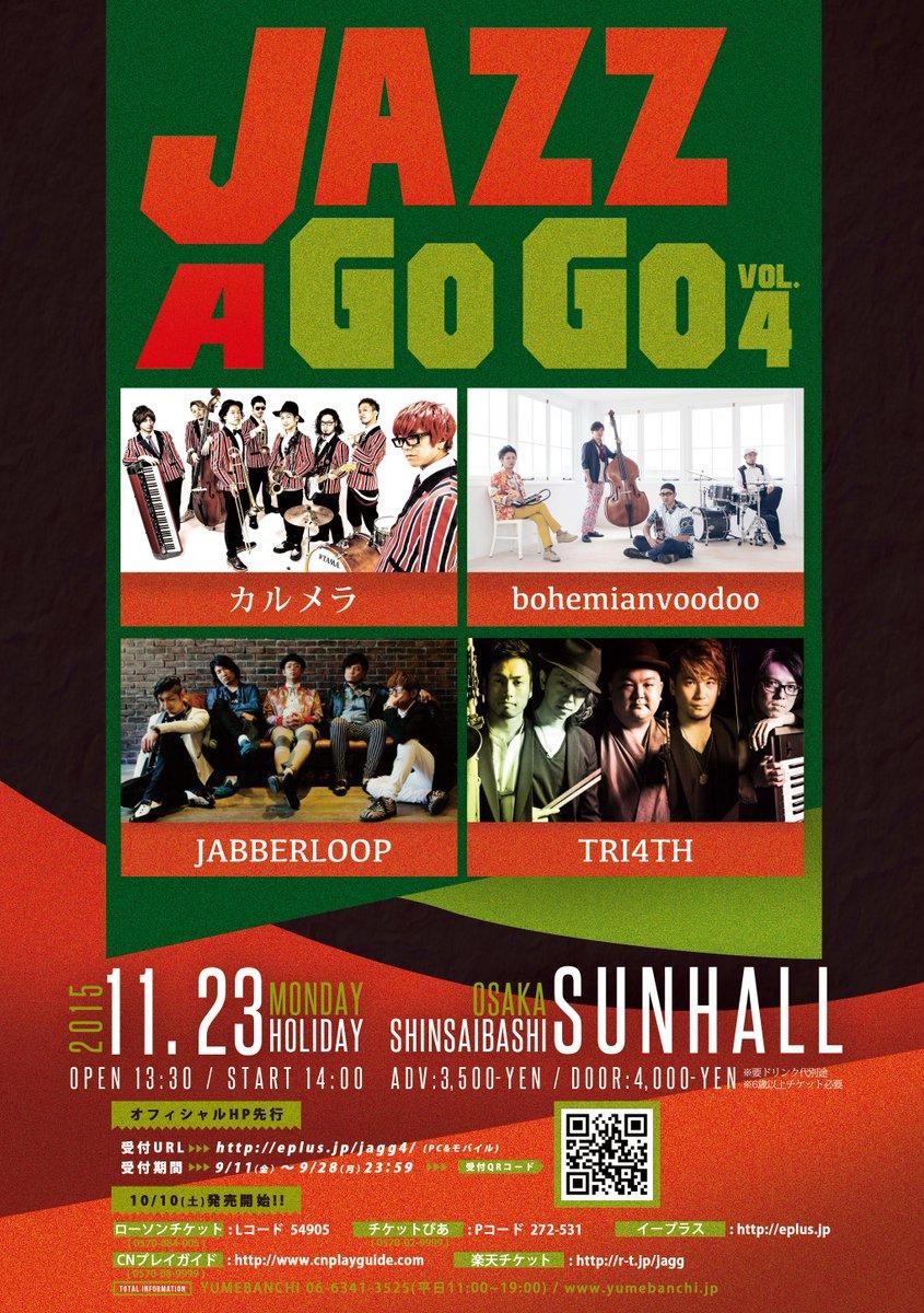【解禁!あのイベントが大阪に帰ってくる!】11/23「JAZZ A GO GO vol.4」@心斎橋SUNHALL w/bohemianvoodoo、JABBERLOOP、TRI4TH http://t.co/9QWwFJcmR7 http://t.co/F6zJlP7AVe