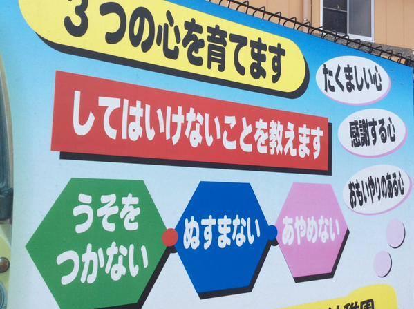 安倍晋三、幼稚園からやり直してくれ。 http://t.co/OJmaIhDrkD