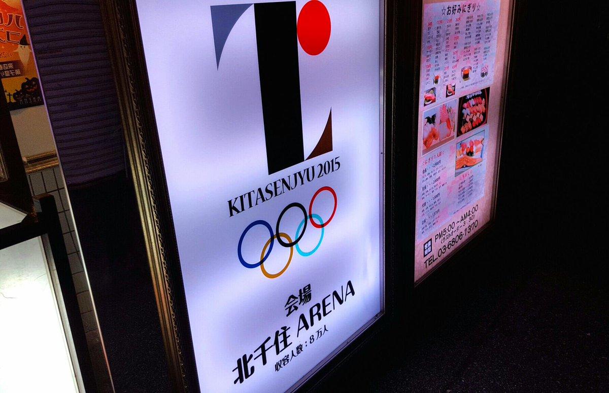 北千住のキャバクラは、もう東京オリンピックのエンブレムをパクってるから金メダルあげたいよ! http://t.co/Ogp2ZuO37r