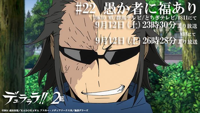 http://twitter.com/drrr_anime/status/642632479245922304/photo/1