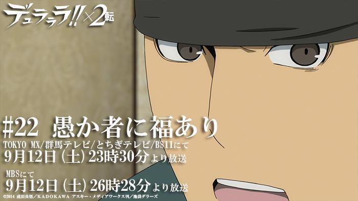 http://twitter.com/drrr_anime/status/642661529146540032/photo/1