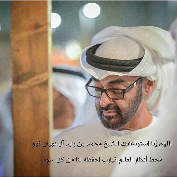 اللهم انا نستودعك الشيخ محمد بن زايد  فهو محط انظار العالم ... فاحفظه يا رب من كل سوء