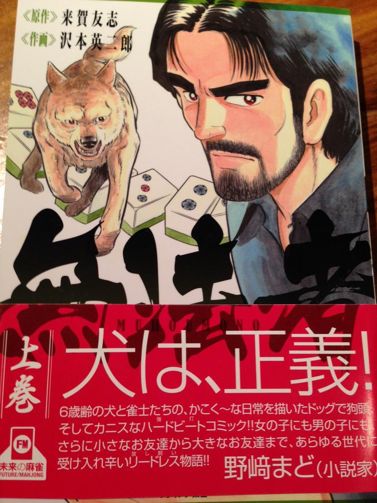 今日の収穫。犬が普通に麻雀打つ漫画「無法者」 http://t.co/wgugRFfi2l