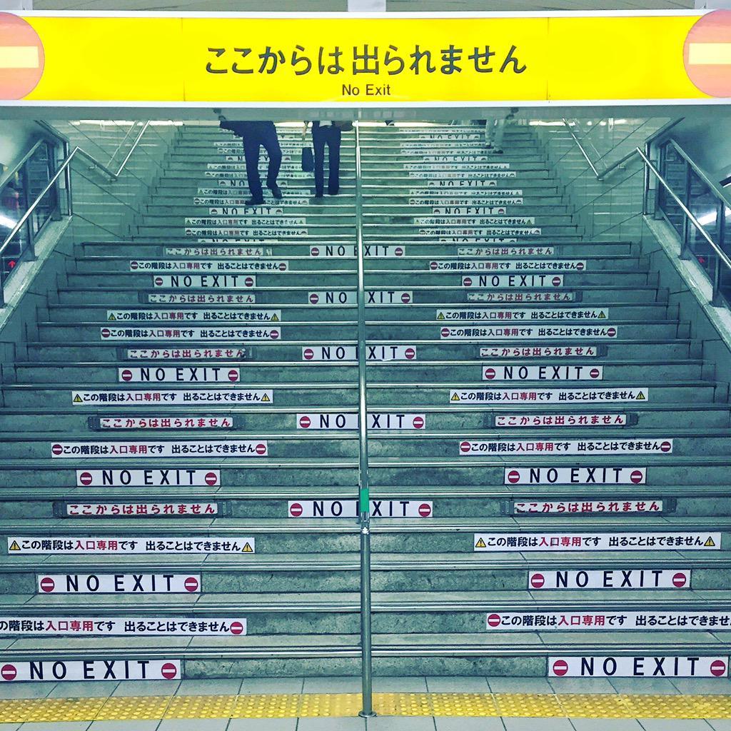 西梅田駅の階段、もう絶対に脱出できなさそうで絶望感がある http://t.co/xXausa16ez