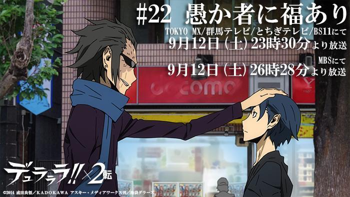 http://twitter.com/drrr_anime/status/642705524824350720/photo/1