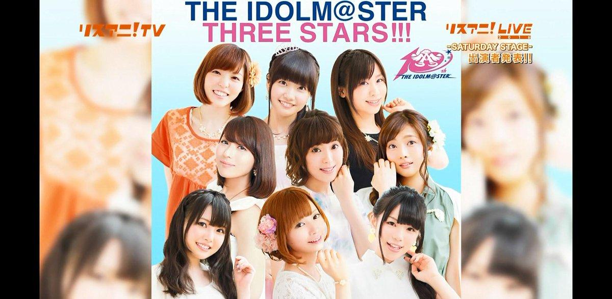 リスアニ!LIVE 2016出演のTHE IDOLM@STER THREE STARS!!!は、えりりん、あずみん、ぬー、はっしー、ふーりん、飯屋、ぴょん吉、もちょ、Machicoの9人かー。 http://t.co/DMiFxXE2it