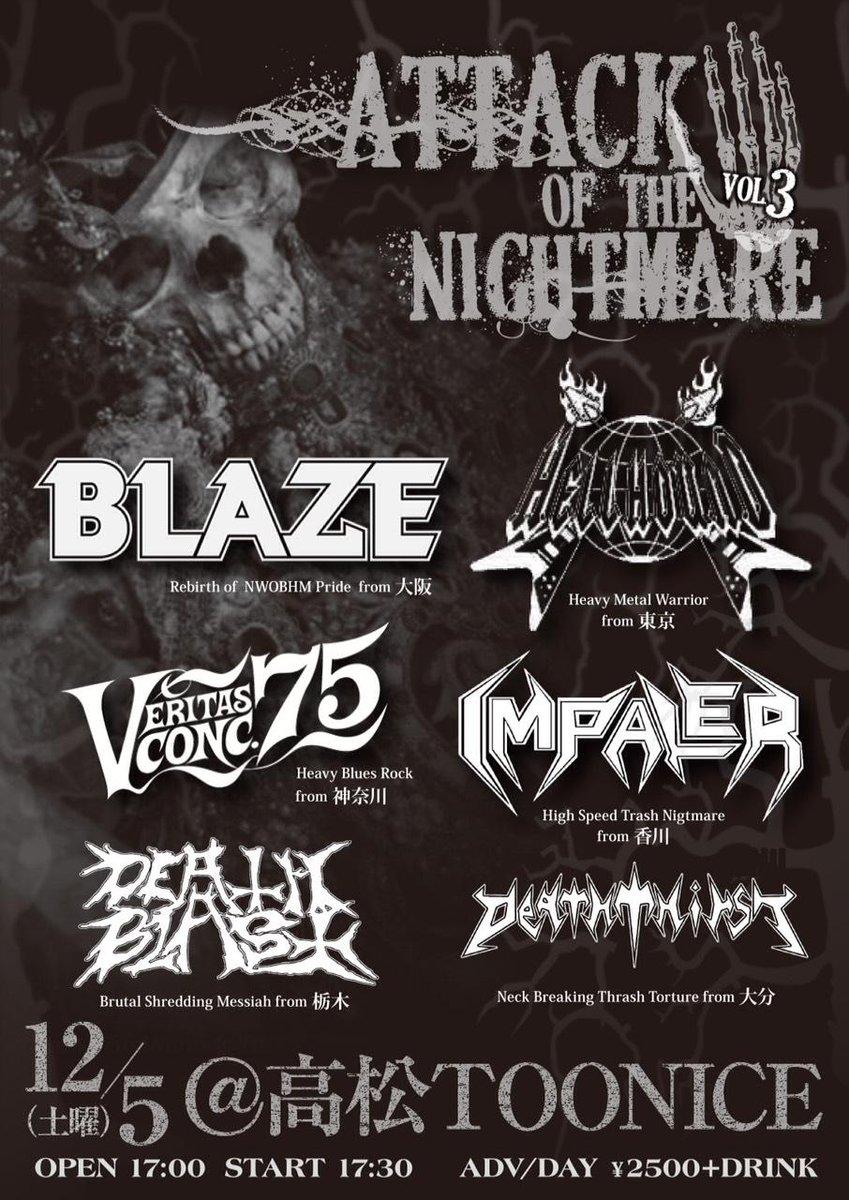 12/5 (sat)  Attack Of The Nightmare Vol.3 @高松TOONICE  BLAZE HELLHOUND Veritas Conc.75 DEATHBLAST DEATH THIRST IMPALER http://t.co/cB41E2XiNj