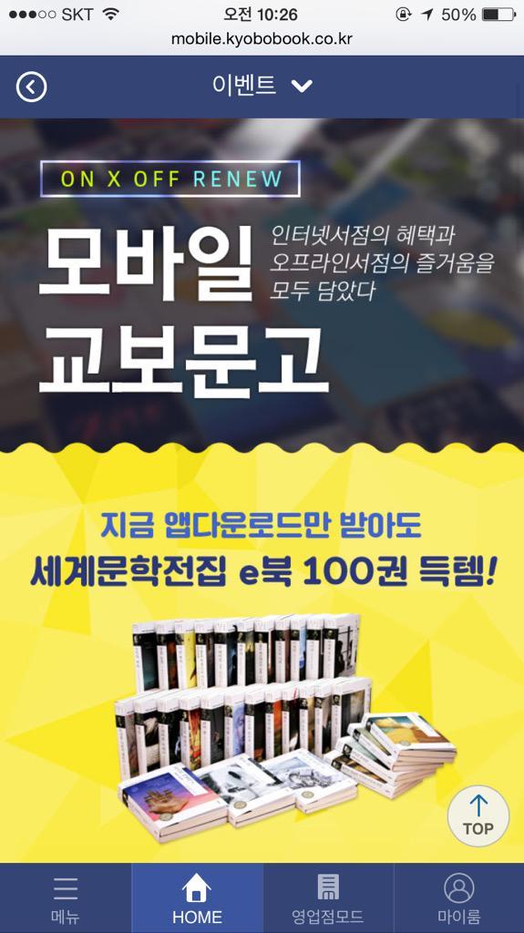 모바일 교보문고 어플을 다운로드 받거나 최신 버전으로 업데이트하면 세계문학전집 e북을 무료로 볼 수 있다고 해요! http://t.co/QwijILqS5e http://t.co/XJ0Jc5JLLE