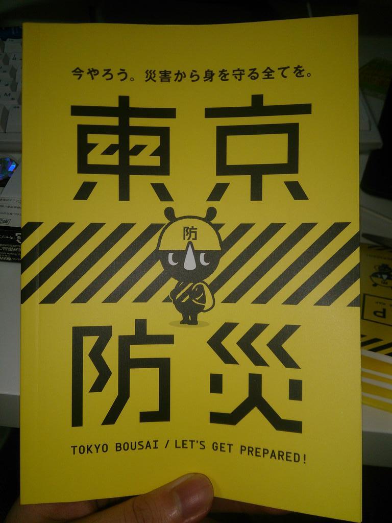 """東京防災ブックとかいうのがポストに入ってたんだけど、載ってる漫画描いてるのがかわぐちかいじさんだし、登場人物の名前が""""ゆかり""""と""""まもる""""で草生えた http://t.co/gP5lq0T2XV"""