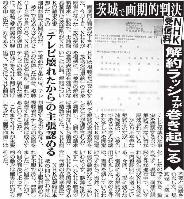 test ツイッターメディア - 【画期的】茨城で画期的判決NHK受信料解約ラッシュが巻き起こる 「テレビ壊れたから」の主張認める~日刊ゲンダイよりkiyomizu5~  受信料で「3400億円」豪華社屋計画 https://t.co/wGNDmA4E3b … https://t.co/CyyPtA7Wyw