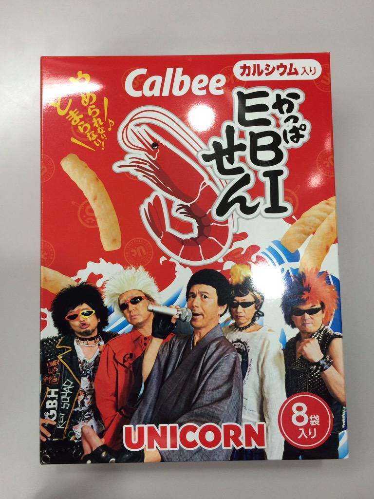 1.かっぱEBIせん ¥1,000 王道海老スナック菓子とコラボ‼️なんと、カルシウム入り‼️ http://t.co/EmjXMJOekL