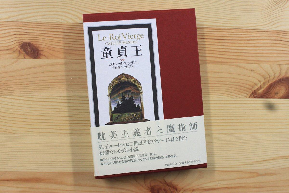 カチュール・マンデス 中島廣子さん 辻昌子さん 訳『童貞王』(国書刊行会) が入荷しました。バイエルンの「狂王」として名高いルートヴィヒ2世と、音楽界の巨匠リヒャルト・ワーグナー、実在のこの二人をモデルにした長編小説です。(山下) http://t.co/25sz2CXCEi