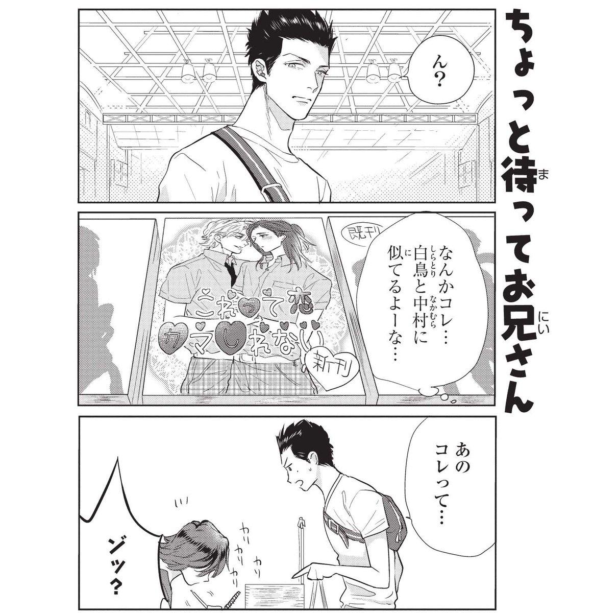 【pixivコミック】「腐男子高校生活」第8話更新!ついに戦場へと足を踏み入れたぐっち。そこで見つけたのはなんと…!?