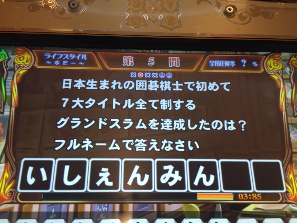 test ツイッターメディア - いやま ゆうた  (井山裕太)  日本生まれで囲碁棋士で初めてグランドスラム達成 https://t.co/8t3vh5YKva