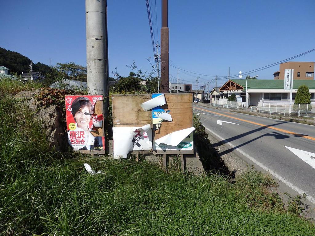 「ポスターの首相にヒゲ落書き」これで逮捕なら、長野県全域でやられている「ポスターカッター切り裂き事件」の犯人も逮捕してもらいたい。組織的犯罪の可能性大。特に戦争法案反対ポスターが…   http://t.co/rjMN3OItKq http://t.co/SChEy4quGv