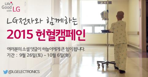 [2015 헌혈캠페인] 하늘이의 꿈을 응원해주세요! 여러분의 RT 1건당 1천원을 적립해 소아암 환자를 지원합니다. 참여해주신 분 중 30분께 허쉬초콜렛 우유를 드려요! (~10/6) #헌혈캠페인 #LG전자 http://t.co/RCP71ehEIr