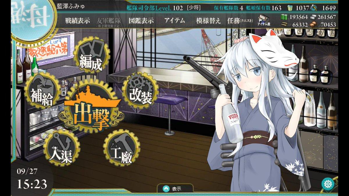 08▼駆逐艦「響」に【秋季限定艦娘グラフィック】実装 駆逐艦「響」に【秋季限定艦娘グラフィック】が実装されます。 「響」には司令官への期間限定ボイスも実装されます。お楽しみに! #艦これ http://t.co/HRWmC2mwfj