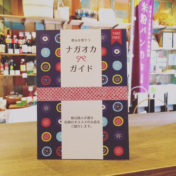 たつまき堂が初めてのフリーペーパーを出しました。『地元の商人が選ぶ長岡のオススメのお店を紹介いたします』 ただいま設置店募集中です!!!!! #新潟県 #長岡市 http://t.co/hvatxSlH6d