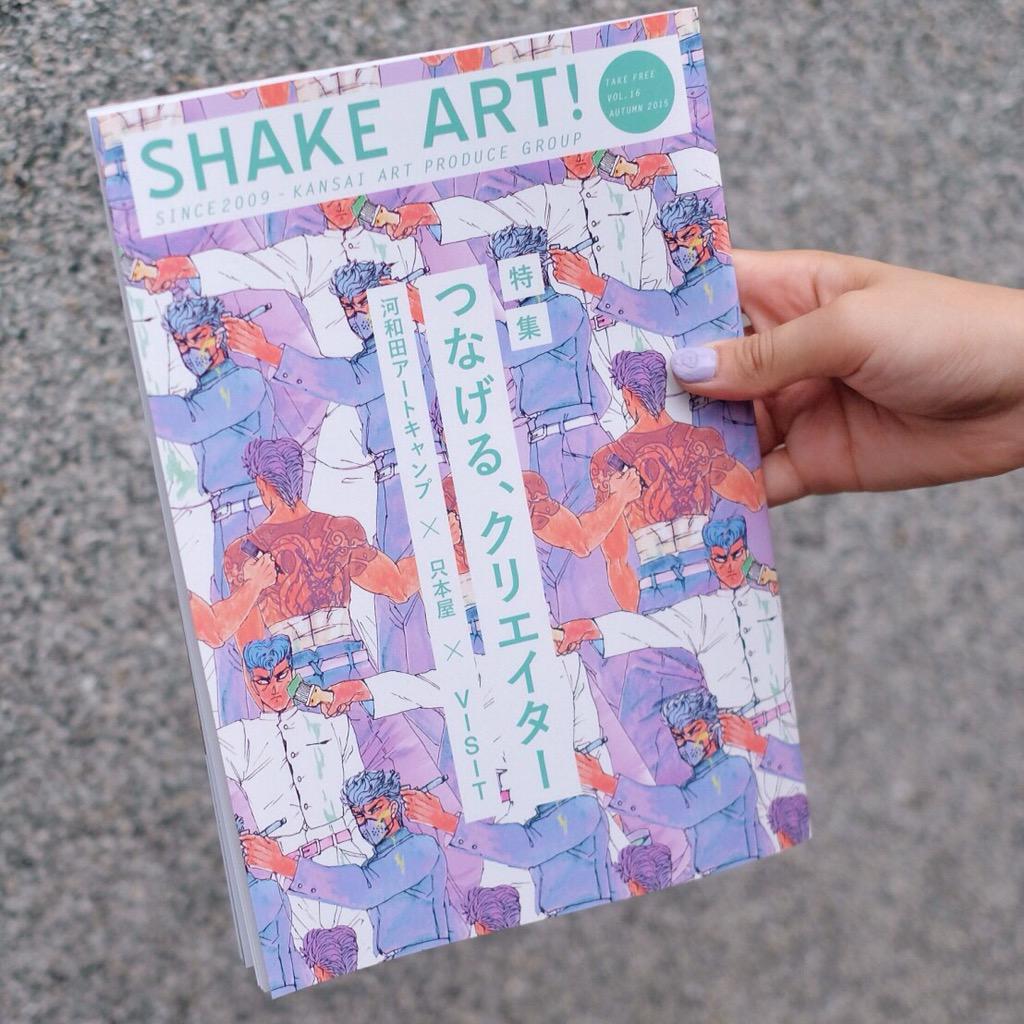 【SHAKE ART!最新号発行!】  今回は「つなげる、クリエイター」というテーマで、様々なものをアートを介してつなげる人々を取り上げました。  美大生には読んで欲しい! メカラウロコな企画がぎゅぎゅっと詰め込まれています! http://t.co/gUIHxp77W0