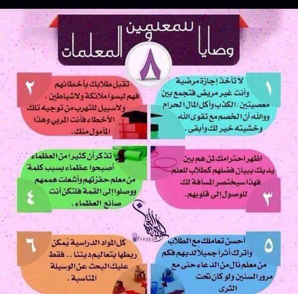 #العوده_للمدارس http://t.co/C6TFVng6a3