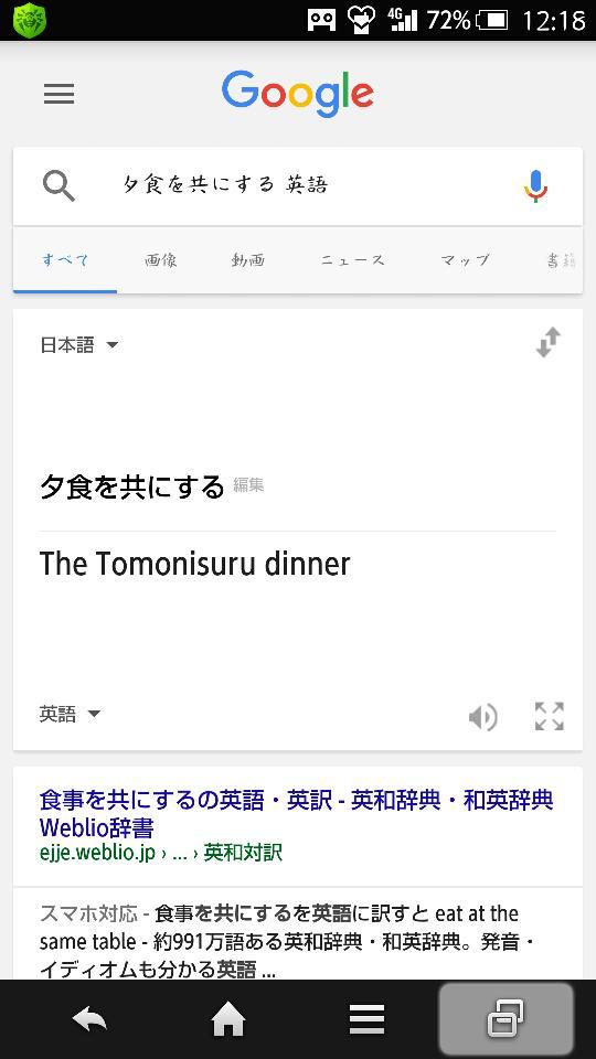 友人がみつけたクソガバガバ翻訳 http://t.co/T6YKTu9iVl