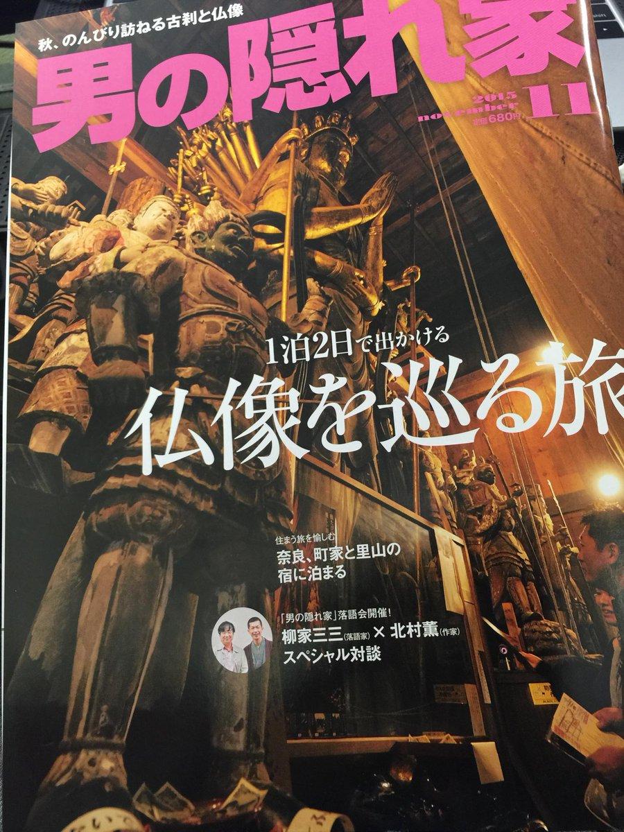 """""""ジャケ買い""""したけど、奈良、湖北、高山、会津、臼杵が程良い感じでまとめられてて良かった。国宝仏一覧も載ってます。 #仏像 #butsuzo http://t.co/IwlBPOstJp"""