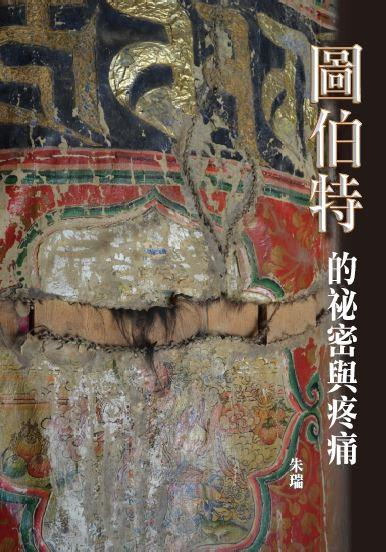 我的新书《图伯特的秘密与疼痛》在台湾出版 http://t.co/wLgj2yHBii http://t.co/1jKCoRULN5