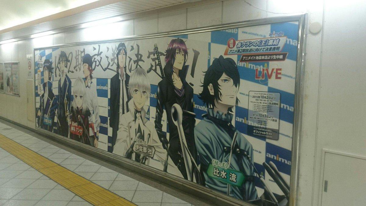 速報!!アニメ『K』第2期放送開始を記念して《王》達の記者会見の模様が大型ポスターになって池袋駅に登場しましたアニ! #