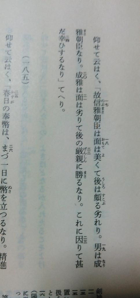 富家語 - JapaneseClass.jp